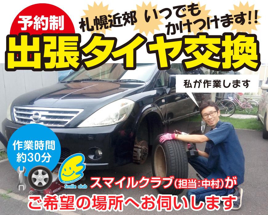札幌近郊いつでも駆けつけます!予約制出張タイヤ交換のスマイルクラブ。わたくし中村がご希望の場所にお伺いします。